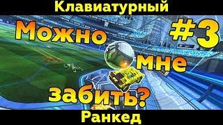 Rocket League | Не могу забить | Клавиатурный ранкед #3