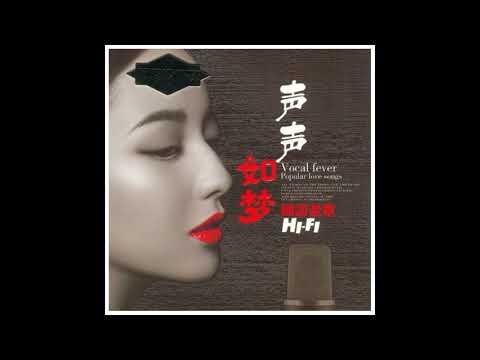 群星 - 聲聲如夢~HIFI國語老歌 【CD2】