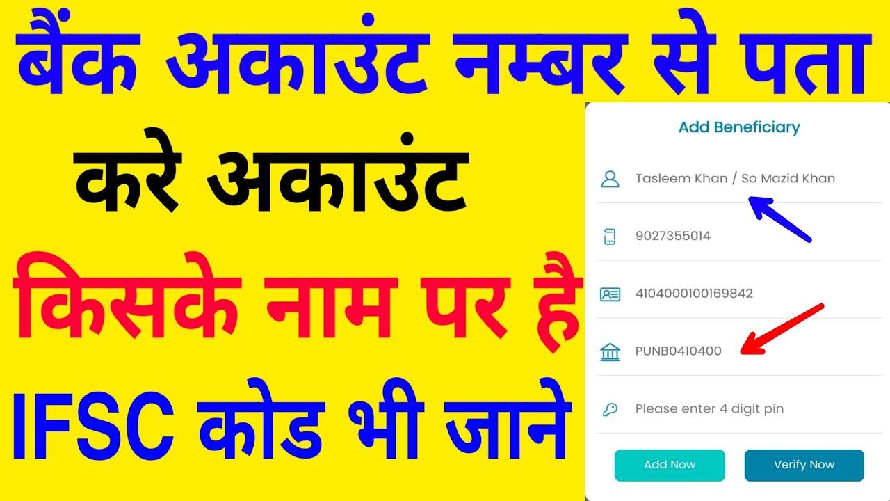 Bank Account Number Kiske Naam Pe Hai Kaise Pata Kare | Account Number Se Ifsc code kaise pata kare
