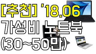 2018년 6월 가성비 노트북 추천 (30~50만)