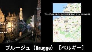 ブルージュ(Brugge)[ベルギー]