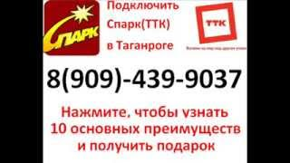 Подключить домашний интернет в Таганроге Спарк ТТК(, 2014-01-21T02:10:06.000Z)