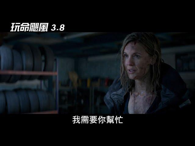 【玩命颶風】電影預告3/8呼風喚雨