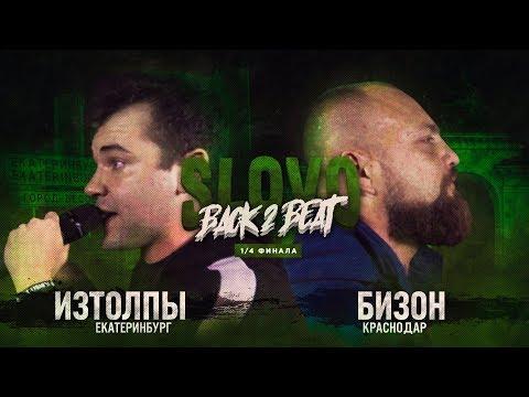 SLOVO BACK 2 BEAT: БИЗОН Vs ИЗТОЛПЫ (1/4 ФИНАЛА) | МОСКВА