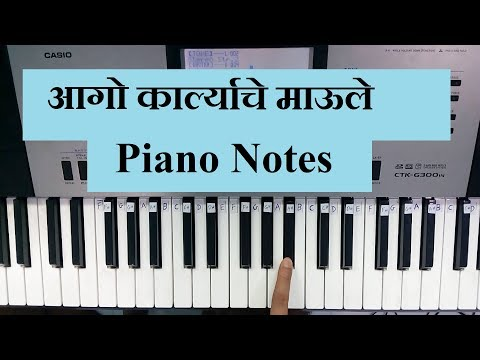 Aago karlyache maule || Easy Piano Songs For Beginners || Easy Piano Songs Notes