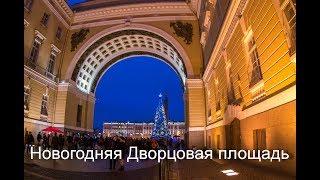 Красивая Новогодняя Дворцовая площадь, Санкт-Петербург, 2018г.