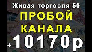 ЖТ50. Прибыльная стратегия для бинарных опционов Пробой Канала