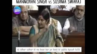 Sushma Swaraj Vs Manmohan Singh Shayari Competition
