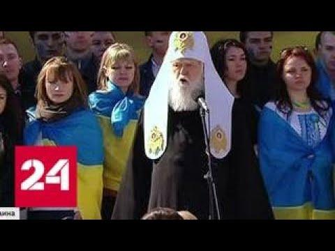 Филарет мечется от Порошенко к Тимошенко в надежде сохранить статус патриарха – Россия 24