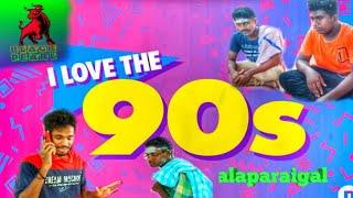 😅😅 90s kids alaparaigal 😆😆