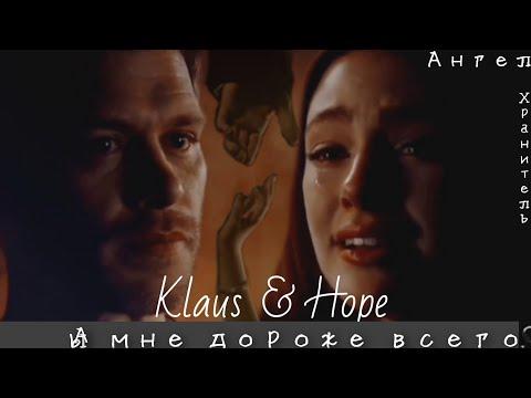 Klaus & Hope || 'ты мне дороже всего' ангел-хранитель