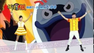 妖怪體操2.5遍