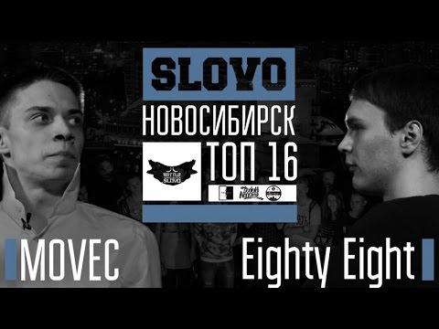 SLOVO: Новосибирск, ТОП-16 - Movec vs Eighty Eight