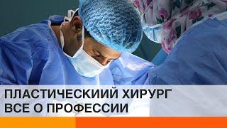 Почему девушки после пластической операции выглядят одинаково: хирург о своей работе