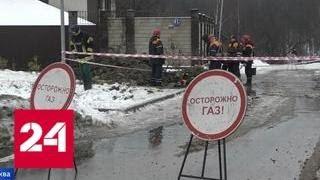 На северо-западе Москвы произошла утечка газа - Россия 24