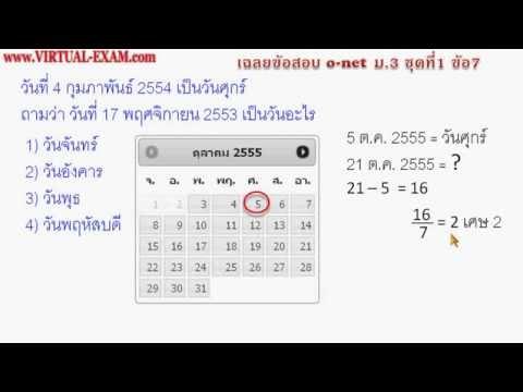 เฉลยข้อสอบคณิตศาสตร์ ONET ม.3 ชุด 1 ข้อ 7