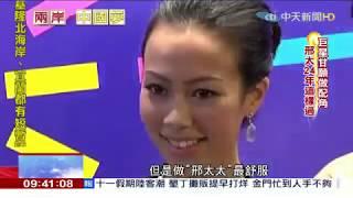 2018.10.06兩岸中國夢/繼女一句話驚醒林青霞!她說......