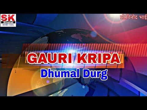 NONSTOP SONG - BEST SOUND QUALITY - GAURI KRIPA DHUMAL DURG 2018