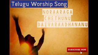 Noraaraga chethunu daivaraadhananu || Telugu Worship Song