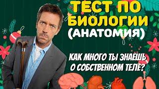 Тест по биологии / Как много ты знаешь о собственном теле? / Botanya