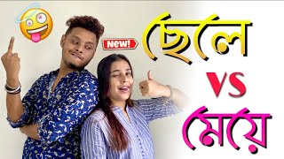 BOYS VS GIRLS || Pritam Holme Chowdhury || Zeffar