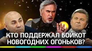Бойкот новогодних огоньков. Меладзе призывает артистов не сниматься на ТВ. Кто поддержал?
