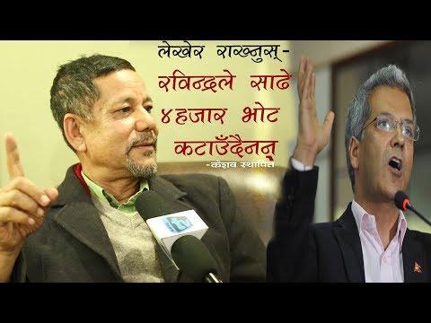 'लेखेर राख्नुस् रविन्द्रले जित्दैनन्': Keshav Sthapit Interview | Rabindra Mishra | Gagan Thapa