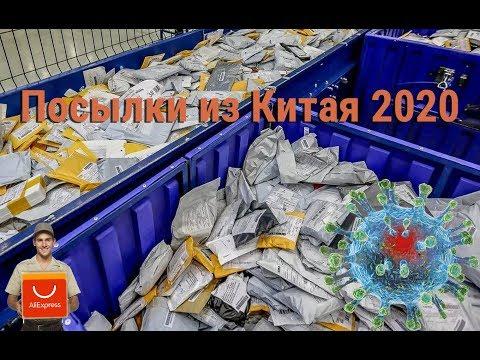 Посылки из Китая 2020 выпуск №3 карантин самое время для посылок! ;)
