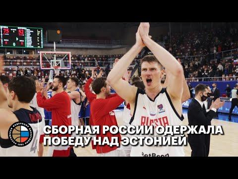 Сборная России в финальном матче квалификации одержала победу над Эстонией
