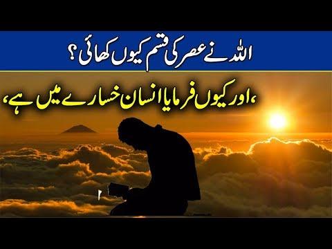 Allah Ne Asar Ki Qasam Kyun Khayi ! اللہ نے عصر کی قسم کیوں کھائی Urdu