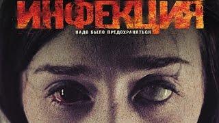 Инфекция (2015) - Русский трейлер