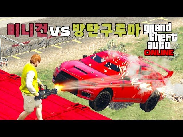 A후라 GTA5 구루마는 미니건에 얼마나 버틸까? 미니건 vs 방탄 구루마 대결!