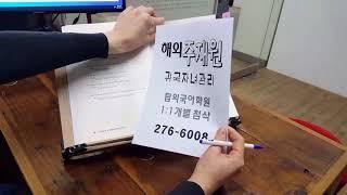 전북대 영재개발교육 전주어학원 초등영어 국제고 민사고 …
