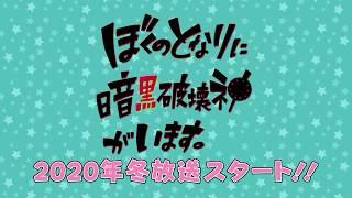 TVアニメ『ぼくのとなりに暗黒破壊神がいます。』公式PV 茅野愛衣 検索動画 15