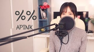 Apink (에이핑크) - %% (Eung Eung(응응)) (cover by 리아 Leeah)