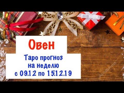 Овен _ гороскоп таро на неделю с 09.12 по 15.12.19 _ Таро прогноз