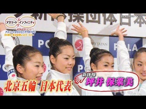 【アスリート・インフィニティ ♯67】坪井保菜美(新体操)