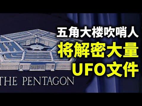 2026登陆火星,马斯克的黑色警告;五角大楼吹哨人,6月份美国将解密大量关于UFO文件;人类是否面临第三类接触?(政论天下第410集 20210425)天亮时分