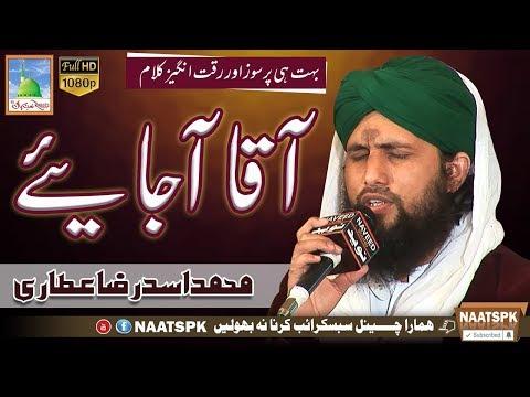 Aqa Aajaiye Chandi raat Sarkar aajaye Asad Attari Kharian  Naats.PK