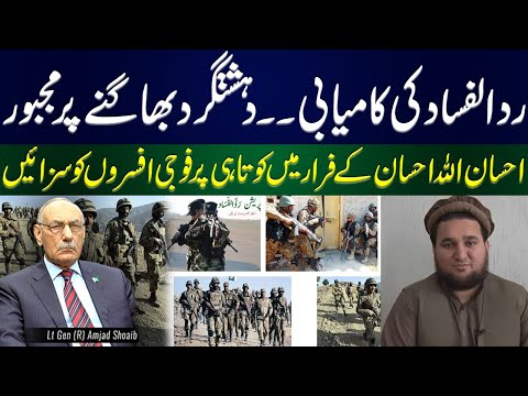 Lt Gen (R) Amjad Shoaib Analysis on Achievement of Operation Raddul-Fasaad