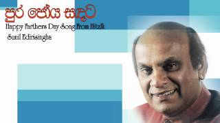 Pura Poya Hadata Fathers Day Song from hitzlk.com