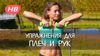 Эффективная Тренировка для Рук и Плеч. Елена Яшкова