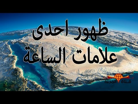 عاجل بوادر ظهور احدى علامات الساعة  فى شبة الجزيرة العربية وتحديداً السعودية ! thumbnail