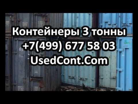 Осуществляем продажу ж/д контейнеров в москве и московской области. Постоянное наличие в любом количестве. Доставка по всей российской федерации и зарубеж. Скидки при покупке оптом. Цены ниже средних по рынку. Модель контейнера, цена. Б/у, рублей, новый, рублей. 3 тонны, от 22 000, от 60.