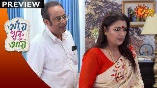 Aye Khuku Aye - Preview | 27th Nov 19 | Sun Bangla TV Serial | Bengali Serial