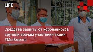 Средства защиты от коронавируса вручили врачам участники акции #МыВместе