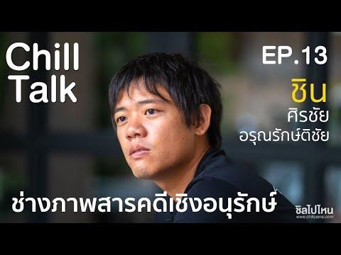 Chill Talk EP14 : ชิน ศิรชัย อรุณรักษ์ติชัย ช่างภาพสารคดีเชิงอนุรักษ์
