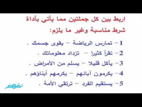 جزم الفعل المضارع نحو اللغة العربية الثانوية العامة مصر نفهم