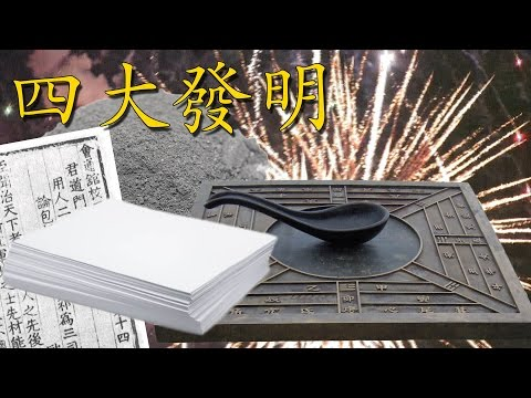 China's Four Great Inventions 四大發明| Learn Chinese Now