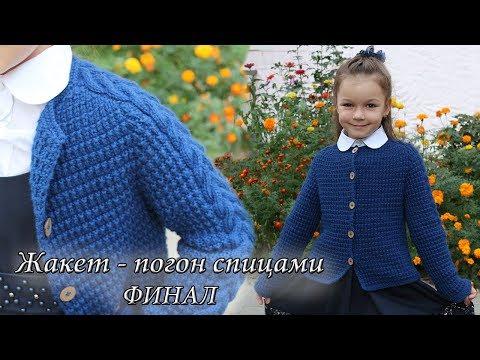 Детский жакет – реглан погон ФИНАЛ